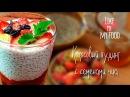 Кокосовый пудинг с семенами чиа и свежими ягодами / Vegan chia seed pudding