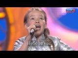 Даяна Кириллова - Мечтай (с субтитрами)