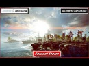 Battleffiel 4: Paracel Storm. YKT