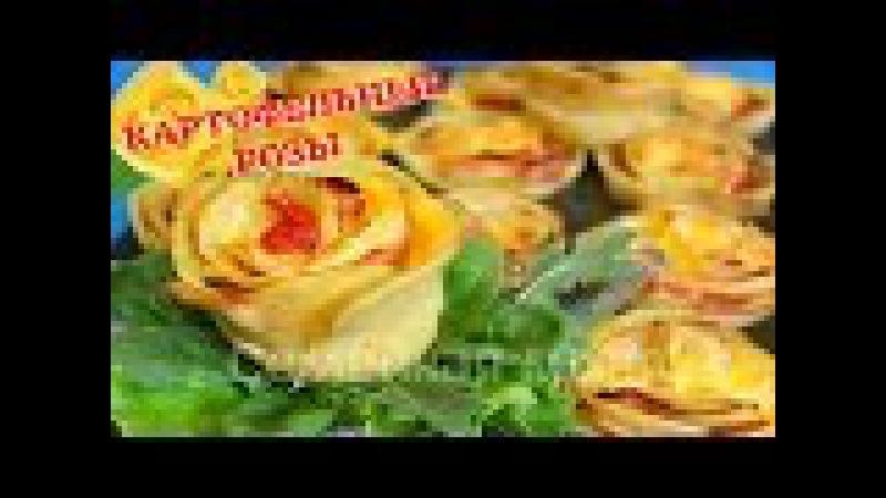 Картофельные Розочки - ну, оОчень вкусные!