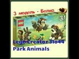 Lego Creator - 31044