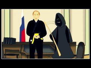 P.S Мульт Шоу. Скетч. Путина и Смерть