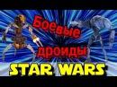 Боевые дроиды | Звёздные войны