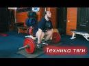 Техника становой тяги (классика и сумо)