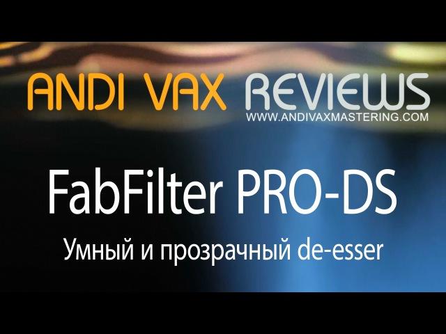 AVR 030 FabFilter Pro DS