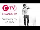 Видео урок по хип-хопу  | E-DANCE TV