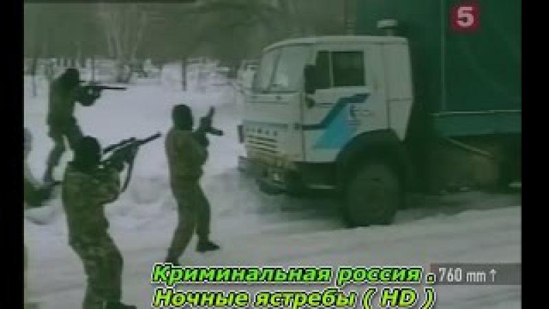 Криминальная россия . Ночные ястребы ( HD )