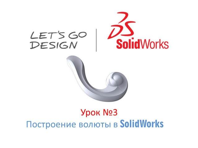 Урок №3 Построение волюты в SolidWorks