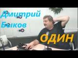 18/12/2015 - Дмитрий Быков_ОДИН_Эхо Москвы