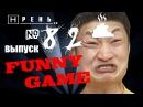Хрень 2.0 - Funny Game
