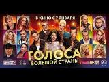 Голоса большой страны (2016) трейлер к фильму