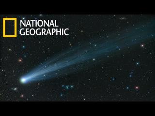С точки зрения науки: Кометы.