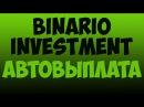 Binario Investment. Автовыплата. Рефбек 50%.