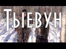 Тыевун - путевой посох таежника, охотника, оленевода / Тайга моя заветная / 19.03.2016