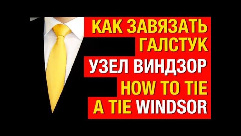 Как Завязать Галстук ВИНДЗОР / How To Tie A Tie WINDSOR | Александр Тихомиров Alexander Tikhomirov
