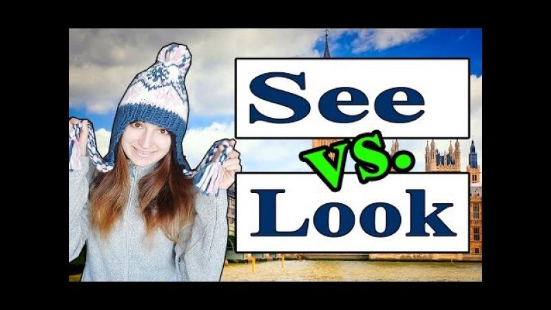 LOOK - SEE - WATCH - GLANCE - STARE. В чем разница? Английский язык. Незаурядные Уроки.
