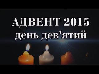 ДЕВ'ЯТИЙ ДЕНЬ АДВЕНТУ. Роздуми над Євангелієм 2015