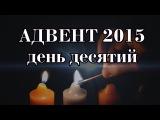 ДЕСЯТИЙ ДЕНЬ АДВЕНТУ. Роздум над Євангелієм 2015