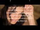 Ivi Adamou-Avra, Mestral Lyrics