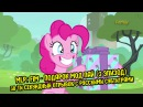 Мой Маленький Пони: Подарок Мод [30-ти секундный отрывок с русскими субтитрами] - эпизод 3, сезон 6