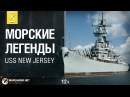 USS New Jersey. Морские легенды [World of Warships]