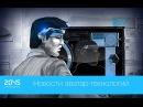 51 Новости аватар технологий Стволовые клетки вернули зрение Искусственная кожа для робота