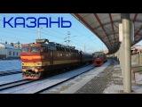 Движение поездов на станции Казань 1