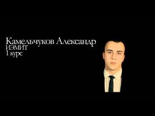 Камельчуков Александр