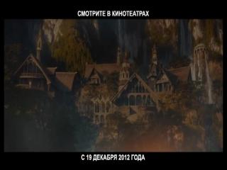Хоббит Нежданное путешествие/The Hobbit: An Unexpected Journey (2012) Русский ТВ-ролик №2