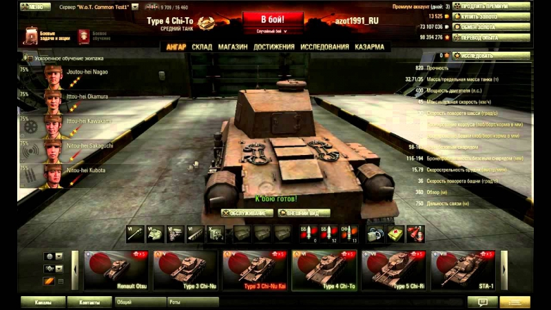 Type 4 Chi-To 6lvl Японская ветка World of Tanks