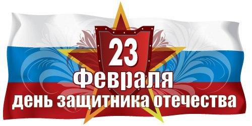 Скидки в честь дня защитника отечества!