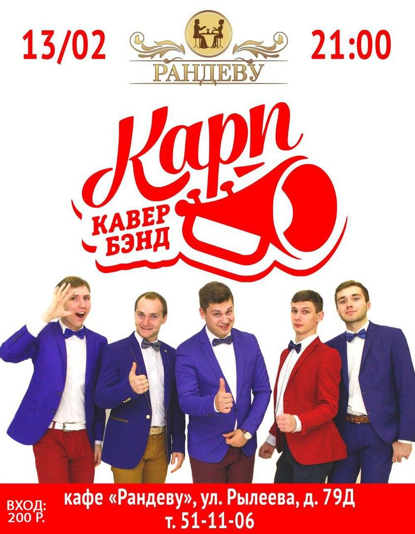"""Афиша Тамбов День всех влюблённых с кавер-бэндом """"KARP""""!"""