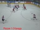 Россия - Канада 54 Финал ЧМ по хоккею 2008