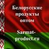 Белорусская тушенка и сгущенка с доставкой по РФ
