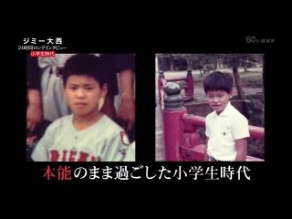 Gaki No Tsukai #1292 (2016.02.14) - Jimmy Onishi 24 Hour Interview (Part 1) (ジミー大西24時間ロングインタビュー!! (前編))