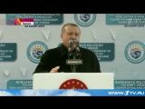 Президент Турции делает новые заявления о сбитом Су-24. Теперь Реджеп Эрдоган