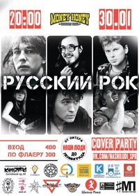 30 января Cover party Русский Рок