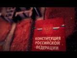 Что же мы празднуем 12 июня и 12 декабря ? Конституция РФ