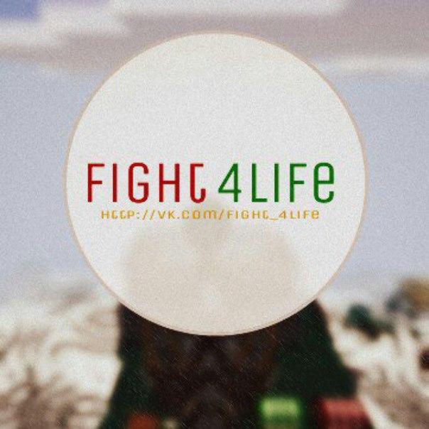 Сервер Fight4Life!!