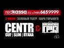 CENTR ft. Каспийский Груз - Гудини (Зеленый Театр 03.07.15)