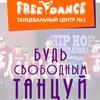 Free dance / СТАРАЯ ГРУППА