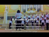 Капелла Пасха 2014 Муз. Е. Зарицкая, сл. В. Орлова - Музыкант
