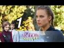 Любовь на миллион. 1 серия 2013. Мелодрама @ Русские сериалы