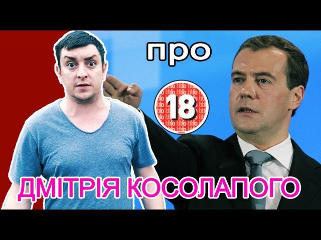Петро Бампер про Дмитра Косолапого (без цензури)