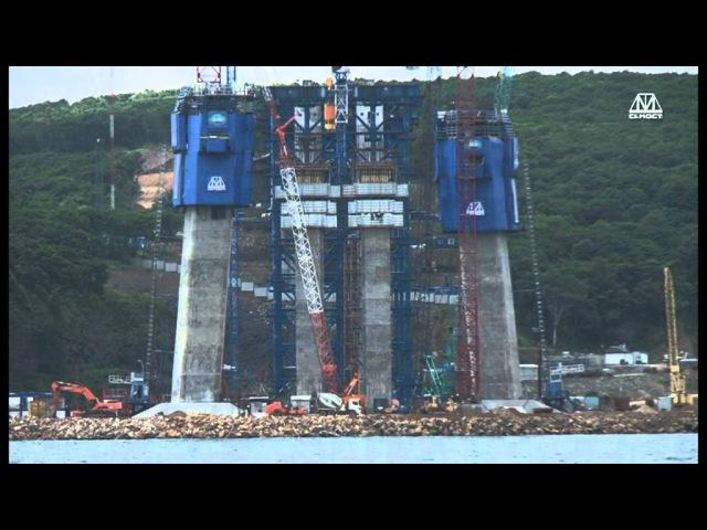 Владивосток Строительство моста на остров Русский