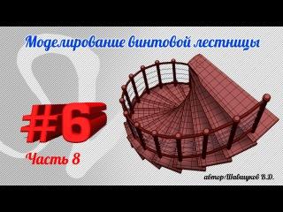 Урок по моделированию объектов 6 часть 8 винтовая лестница 3ds max
