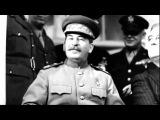 Актуальная Речь товарища Сталина 1941 и 1944г.