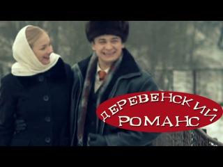 фильм Деревенский романс (2009) мелодрама