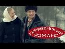 фильм Деревенский романс 2009 мелодрама