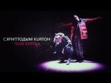 Скриптодым ft. Kurtoh Твоя куртка (Пародия на Скриптонит ft. Pharaoh - Твоя сука)
